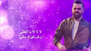 وفيق حبيب _ لاتزعل يا الغالي _ Wafeek habib _ la tezal yal ghaly