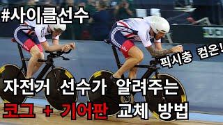 픽시 자전거 선수가 알려주는 코그 체인링 교체하는 방법…