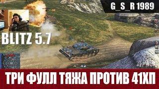 WoT Blitz - Игроки не могут в стрельбу. Миссия забрать 41 хп - World of Tanks Blitz (WoTB)