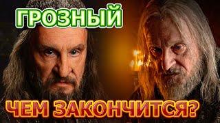Чем закончится сериал Грозный (2020)?