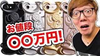 【超高級】フランクミュラーの○○万円iPhoneケース買ってみた!