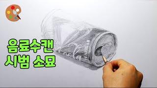 [연필 소묘 기초과정] 27강-…