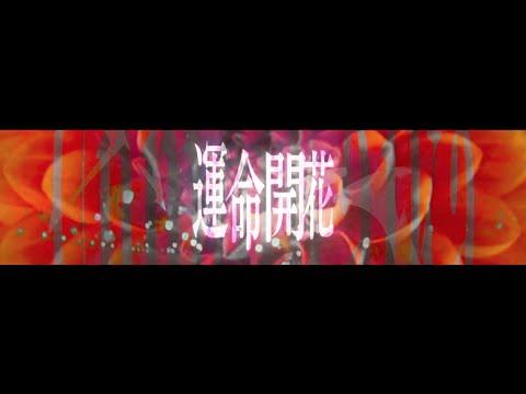 空白ごっこ - 運命開花(Music Video)