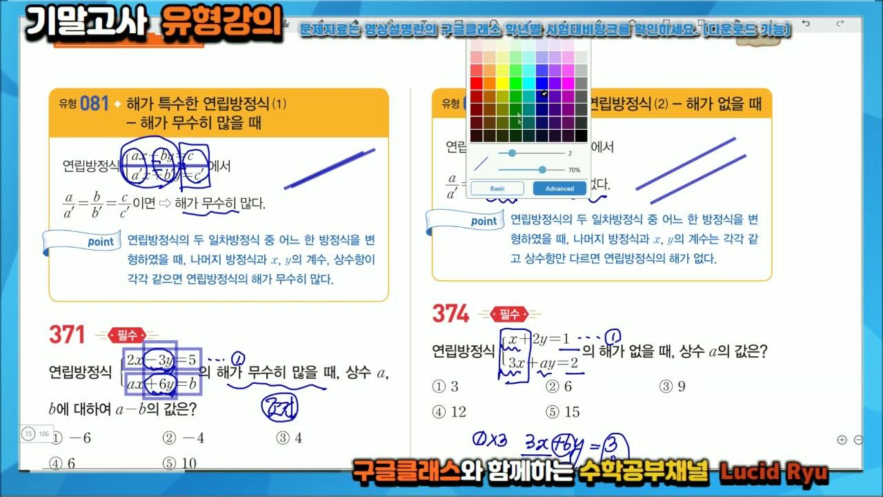 [구글클래스 특강] 중2-1과정 유형학습 371번부터 391번까지 문제 풀이