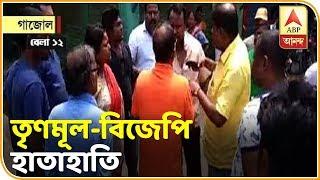 বুথের বাইরে বসাকে কেন্দ্র করে মালদার গাজোলে তৃণমূল ও বিজেপি কর্মীদের মধ্যে হাতাহাতি| ABP Ananda