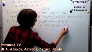 Алгебра, Ш  А  Алимов, 7 й класс, задача 246