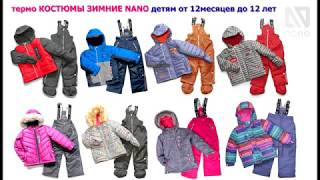 Nano термо костюм зима 2017 видео обзор