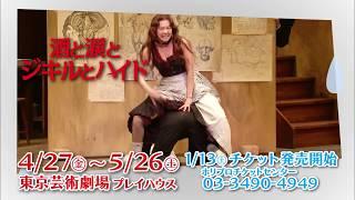 詳細⇒http://hpot.jp/stage/snjh2018 2018年4月27日(金)~5月26日(土...