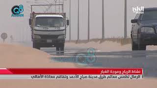 الرمال تطمس معالم طرق مدينة صباح الأحمد وتفاقم معاناة الأهالي