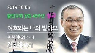[활빈교회 48주년 & 신협 40주년 감사예배]  여호…