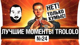 🔞 Лучшие моменты TROLOLO #24 - Только кумыс и эпидермис!