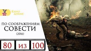 По соображениям совести (2016) / Кино Диван - отзыв /