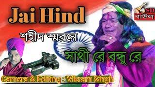 SATHI RE BONDHU RE//সাথী রে বন্ধু রে by samiran das baul