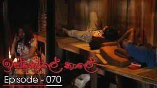 Iskole Kale | Episode 70 - (2018-05-01) | ITN Thumbnail