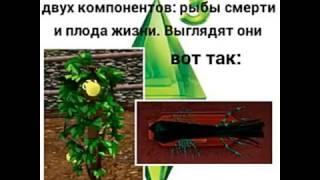 видео «Напиток бессмертия»