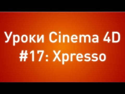 Уроки Cinema 4D #17: Xpresso