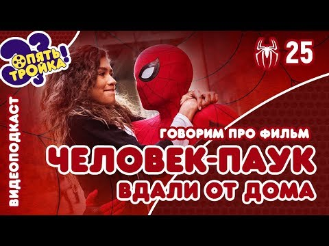 """ЧЕЛОВЕК-ПАУК: ВДАЛИ ОТ ДОМА - видеоподкаст """"Опять Тройка!"""" (№25)"""