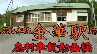 【廃村の廃駅】石北本線A54金華駅跡(金華信号場)再調査