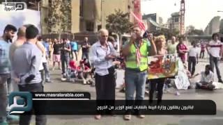 مصر العربية | لبنانيون يغلقون وزارة البيئة بالنفايات لمنع الوزير من الخروج
