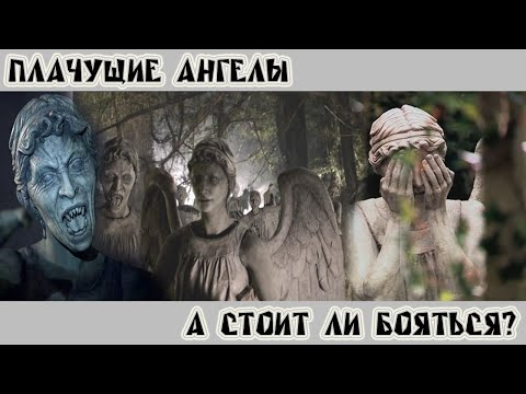 ПЛАЧУЩИЕ АНГЕЛЫ. ДОКТОР