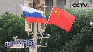 [中国新闻] 习近平访俄开启中俄关系新时代 中俄民间交流持续升温 | CCTV中文国际