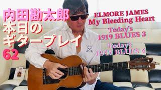 1970年憂歌団結成、ギター歴半世紀以上のギタリスト内田勘太郎が、その日の気分でその日のギタープレイをお届け♪続くところまでひたすらチャレンジ!! ↓も見て是非 ...