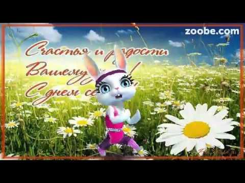 Красивое поздравление С Днем Рождения! Милые анимации! Зайка