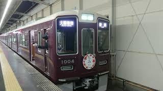 阪急電車 宝塚線 1000系 1004F 発車 岡町駅