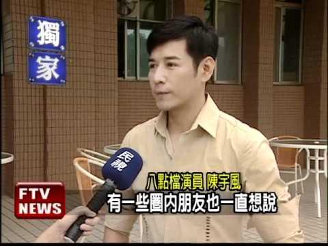 陳宇風開副業 當起房仲-民視新聞 - YouTube