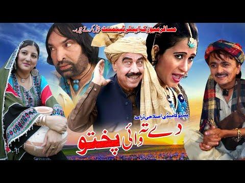 de-ta-wai-pukhto-|-pashto-drama-2021-|-sheno-mama,-reema,-shaji,-saba-gul-|-full-hd-1080p