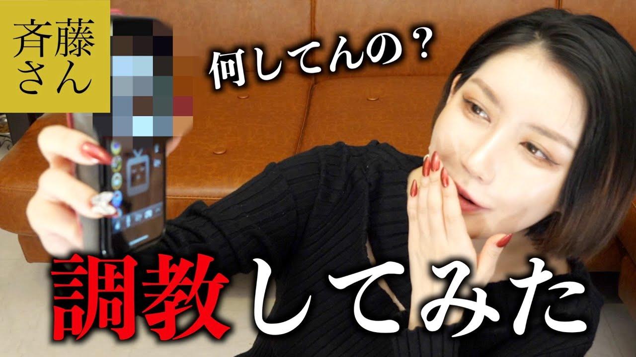 【斉藤さん 】若い子のち○こが見たいので、斉藤さんやります。
