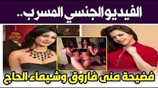 فضيحة فيديو منى فاروق وشيماء الحج مع خالد يوسف