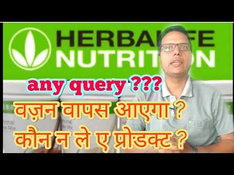 HERBALIFE NUTRITION | कौन न ले ए प्रोडक्ट |weight loss diet in hindi |सभी सवालों के जवाब