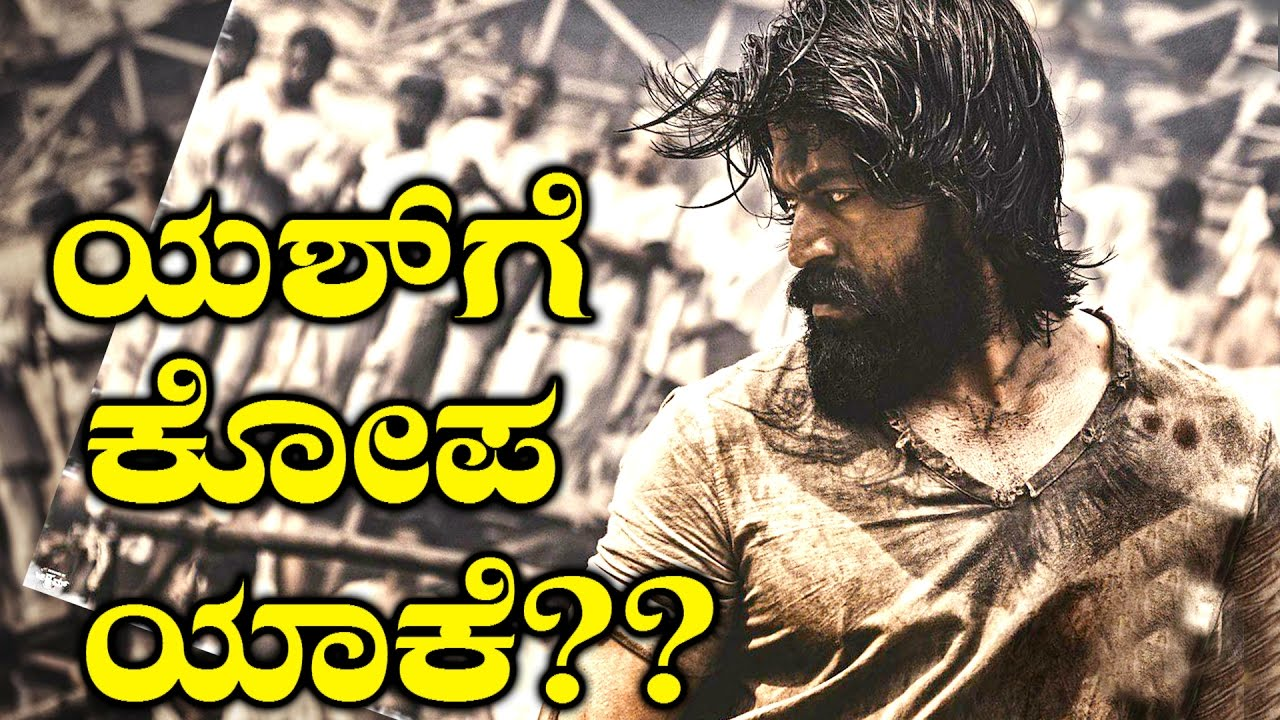 KGF First Look Poster Released | Is KGF Rowdy Tangam's Story? | ಕೆಜಿಎಫ್  ನಲ್ಲಿ ಯಶ್ ಪಾತ್ರ ಏನು?