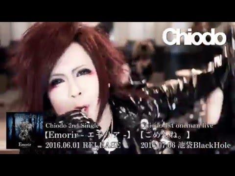 Chiodo Emorir –エモリア – MV  short.ver