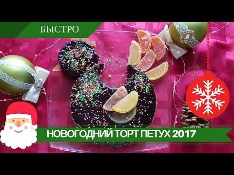 Новогодний Торт Петух За 5 Минут