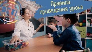Правила проведения урока / ДетиТайм