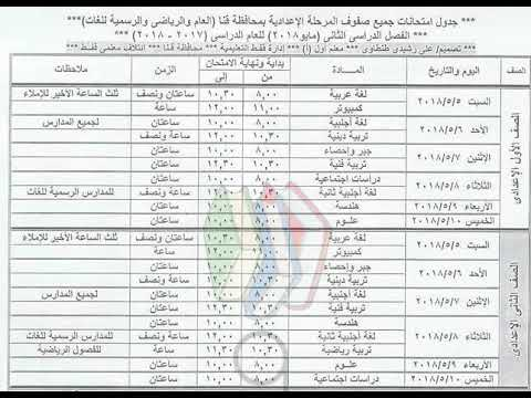 جدول امتحانات الصف الاول والثانى و الثالث الاعدادي 2018 الترم