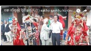 Video सक्व साँखुको देवी २०७५ (1) sakho sankhu ko devi 2075 ko part 2 download MP3, 3GP, MP4, WEBM, AVI, FLV November 2018