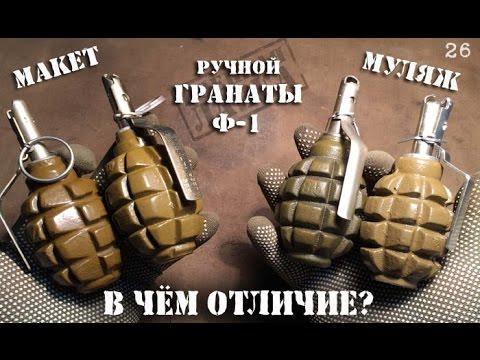 Различия макета (ММГ) гранаты Ф-1 и муляжа гранаты