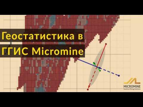 Геостатистика в Micromine
