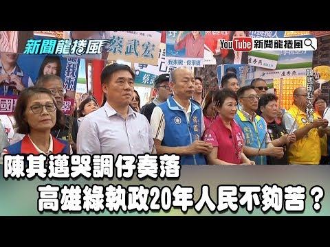 【精彩】陳其邁哭調仔奏落 高雄綠執政20年人民不夠苦?