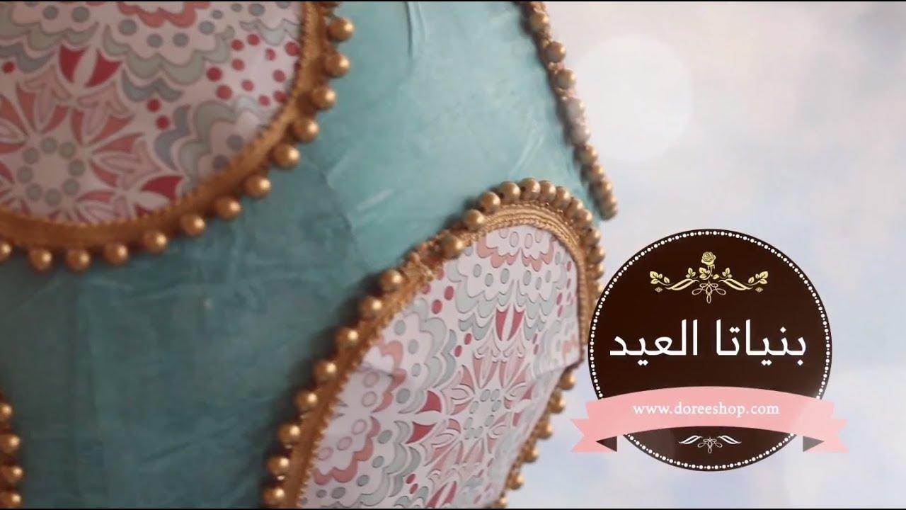 بنياتا العيد د وري Youtube