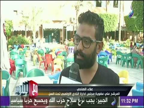 لقاءات مع قائمة طارق السيد المرشحة فى انتخابات نادي الاولمبي
