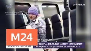 Смотреть видео Молодые матери все чаще стали устраивать скандалы в общественном транспорте - Москва 24 онлайн