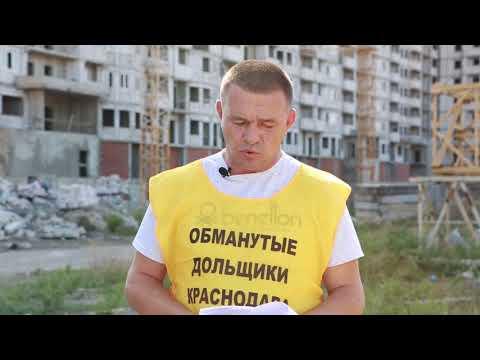 ЖК Кино: Новая голодовка дольщиков в Краснодаре