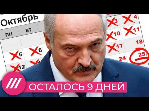 Лукашенко осталось 9