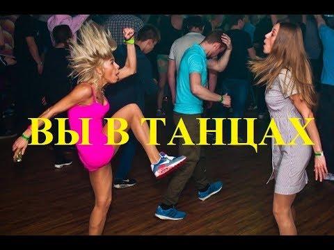 """Пьяные танцуют, смех, лучшие танцы """"Алкоголичка"""""""