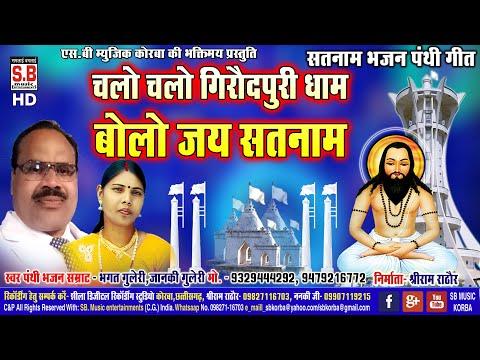 Chalo Chalo Giraudpuri Dham Bolo Jay Satnam | Cg Panthi Song | Bhagat Guleri | Satnam Bhajan | SB