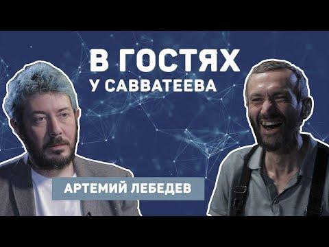 Артемий Лебедев и Алексей Савватеев: большая беседа о жизни, математике и дизайне